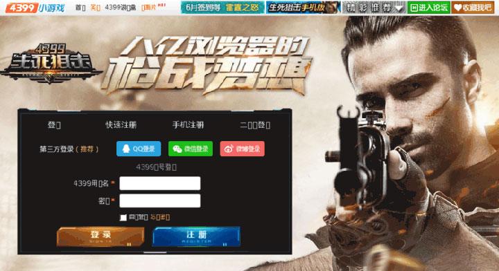 Truy kích Trung Quốc [hienthinam] Full vàng [FREE SÚNG ĐỒ KHỦNG]