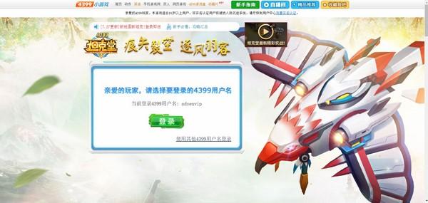 Bang Bang lậu Trung Quốc 4399