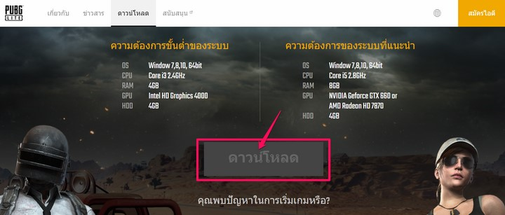 Nút Dowload PUBG LITE đã bị mờ bạn không thể tải về máy tính niếu không fake ip sang Thái Lan