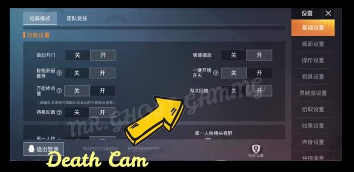Bật chế độ Deathcam lên
